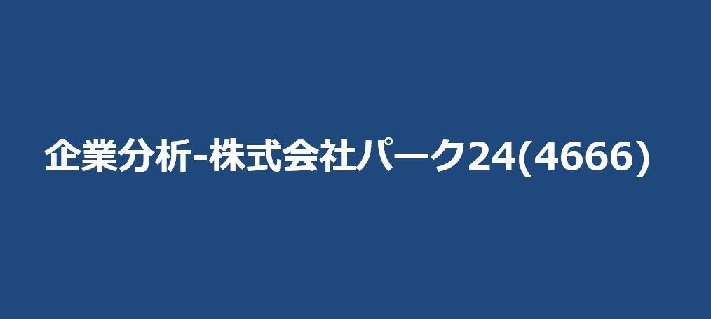 企業分析-株式会社パーク24(4666) サムネイル