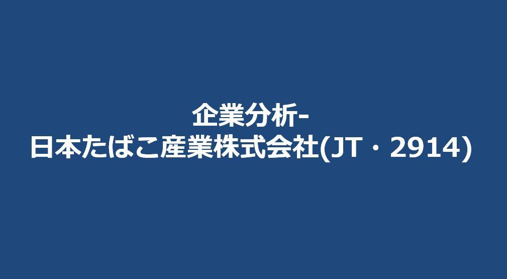 企業分析-日本たばこ産業株式会社(JT・2914) サムネイル