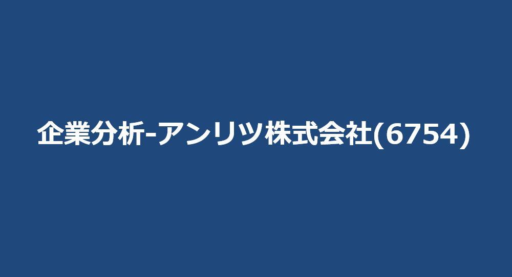 企業分析-アンリツ株式会社(6754) サムネイル