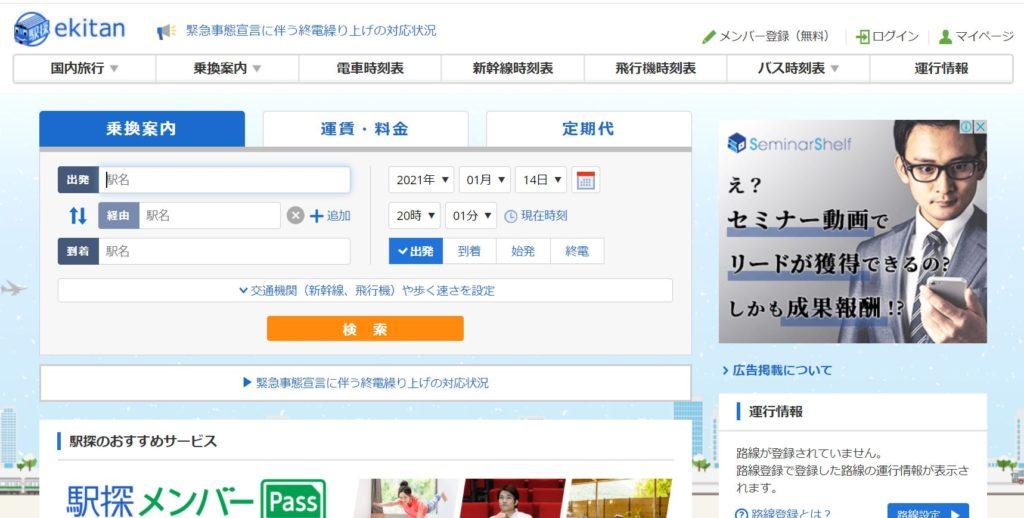 企業分析-株式会社駅探(3646) 画像3