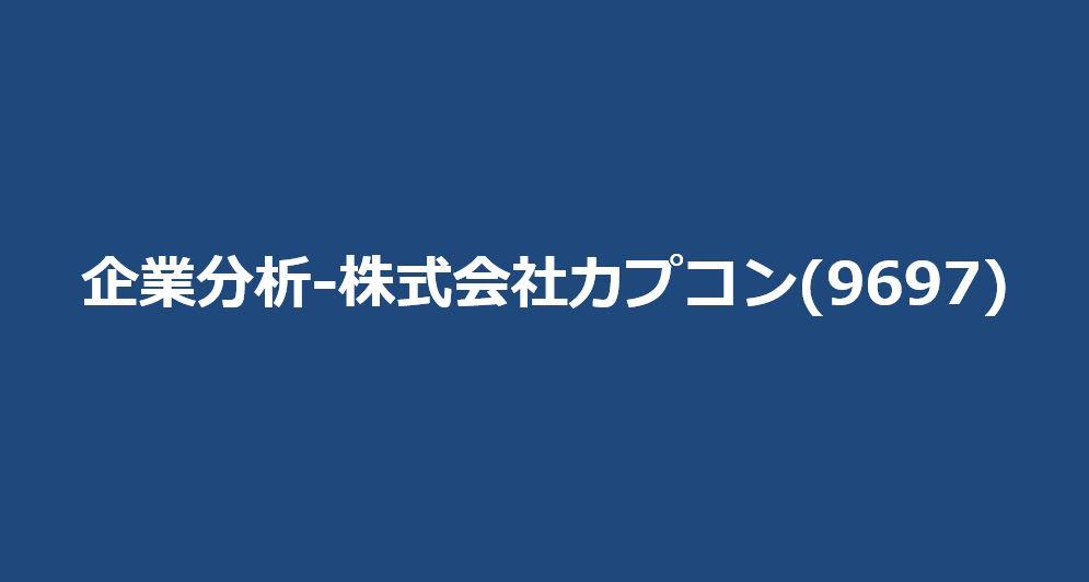 企業分析-株式会社カプコン(9697) サムネイル