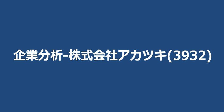 企業分析-株式会社アカツキ(3932) サムネイル