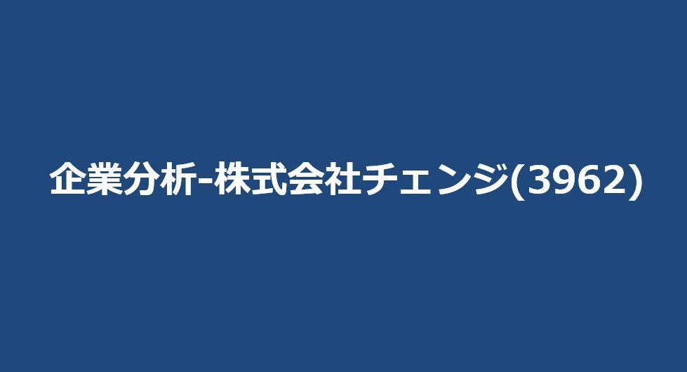 企業分析-株式会社チェンジ(3962) サムネイル