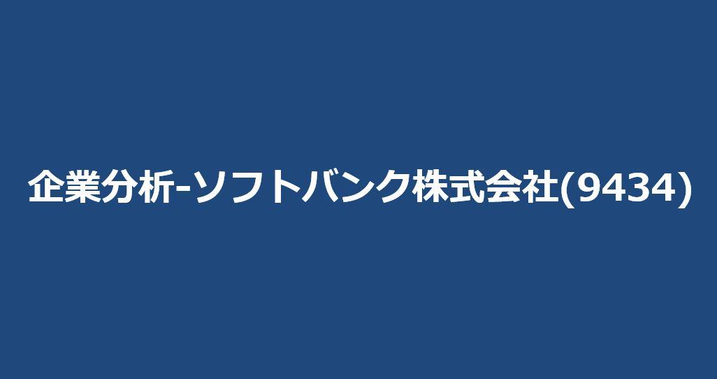 企業分析-ソフトバンク株式会社(9434) サムネイル