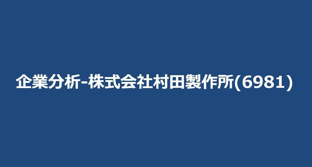 企業分析-株式会社村田製作所(6981) サムネイル