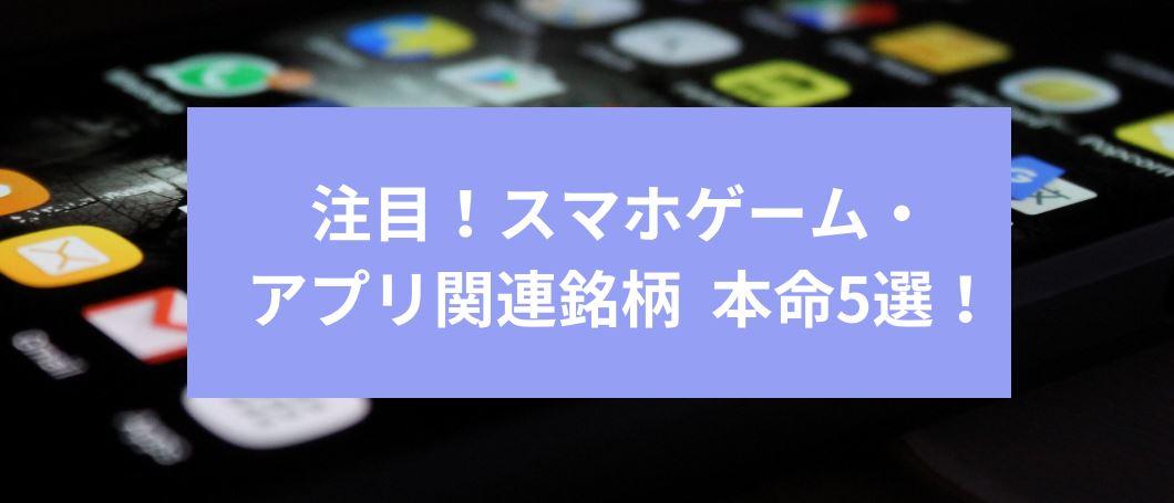 注目!スマホゲーム・アプリ関連銘柄 本命5選! サムネイル