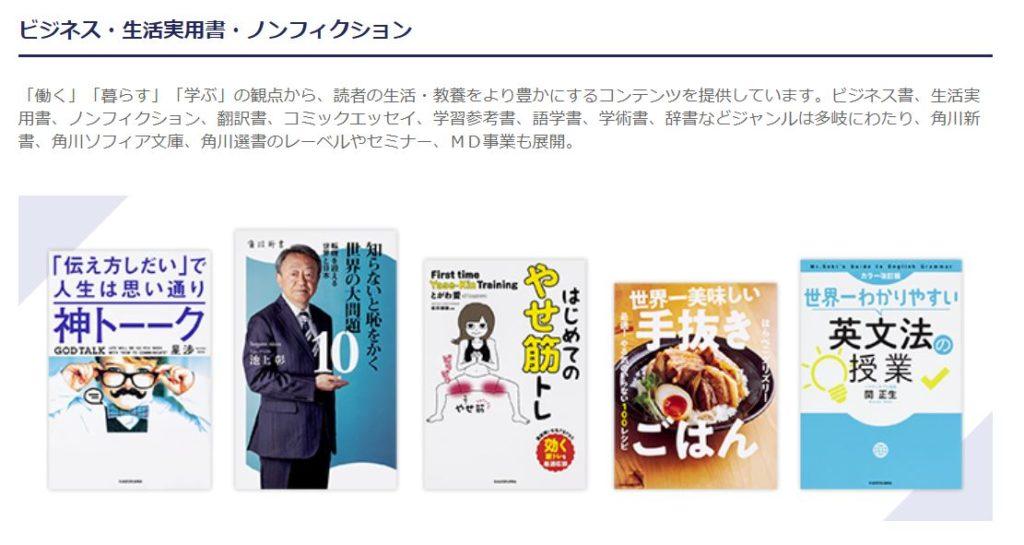 企業分析-株式会社KADOKAWA(9468) 画像5