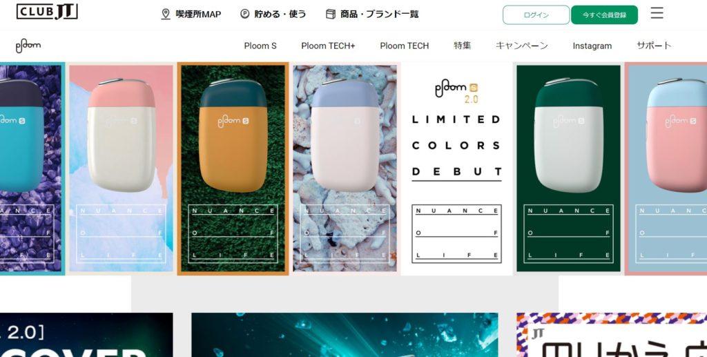 企業分析-日本たばこ産業株式会社(JT・2914) 画像3