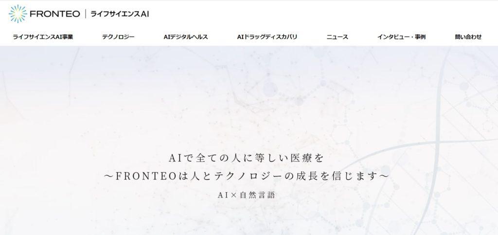 株式会社FRONTEO(2158)の事業全体像 画像4