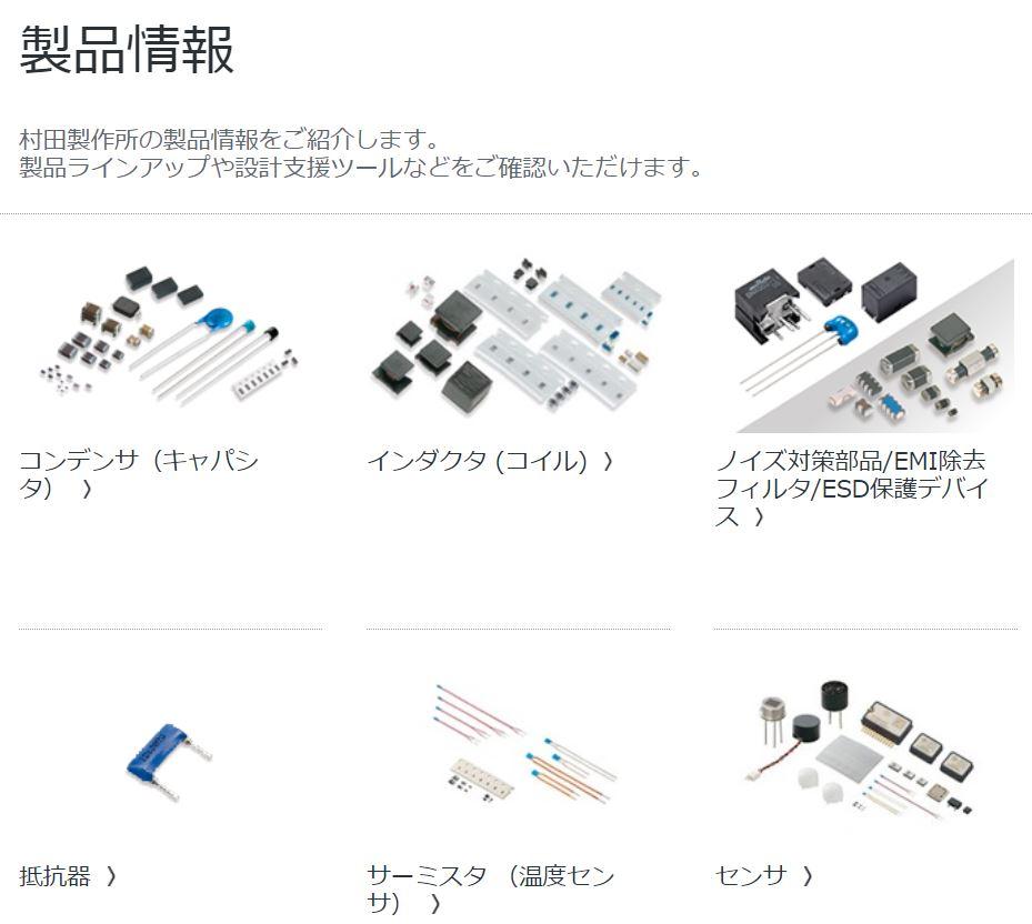企業分析-株式会社村田製作所(6981) 画像2
