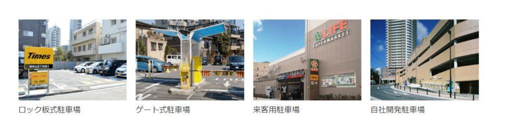 企業分析-株式会社パーク24(4666) 画像2