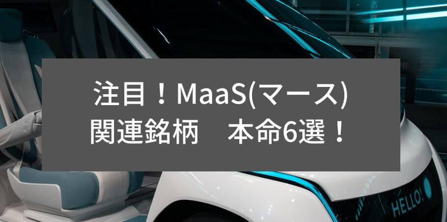 注目!MaaS(マース)関連銘柄 本命6選! サムネイル