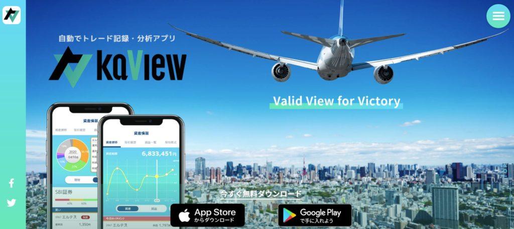 個人投資家の必須アプリ3選 画像3
