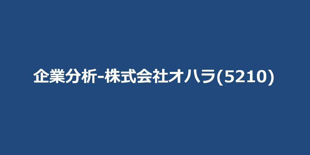 企業分析-株式会社オハラ(5210) サムネイル