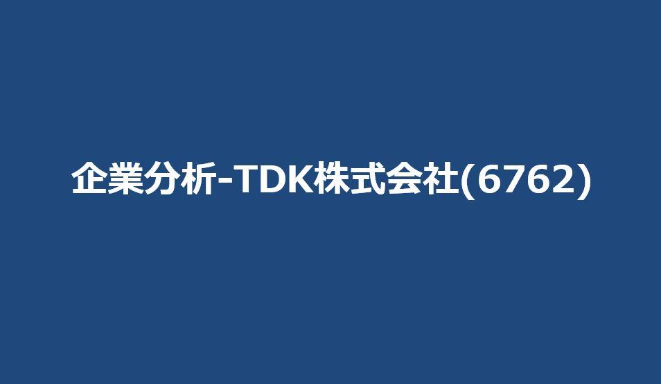 企業分析-TDK株式会社(6762) サムネイル