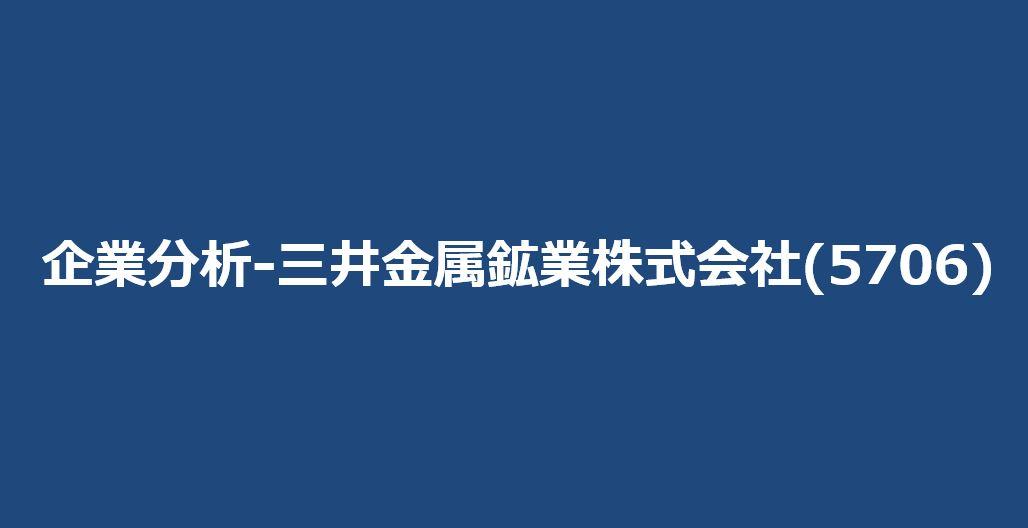 企業分析-三井金属鉱業株式会社(5706) サムネイル