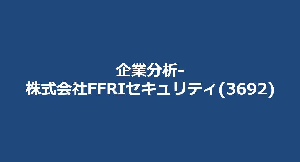 企業分析-株式会社FFRIセキュリティ(3692) サムネイル