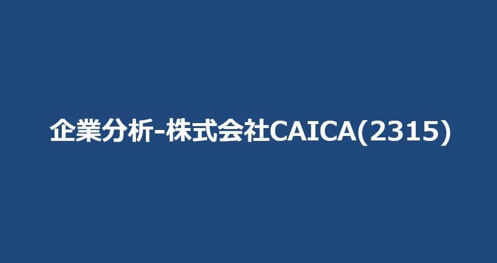 企業分析-株式会社CAICA(2315) サムネイル