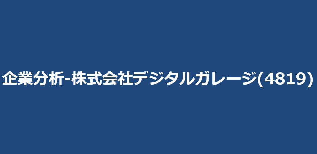 企業分析-株式会社デジタルガレージ(4819) サムネイル