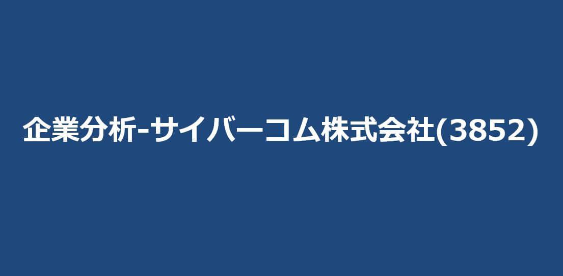 企業分析-サイバーコム株式会社(3852) サムネイル