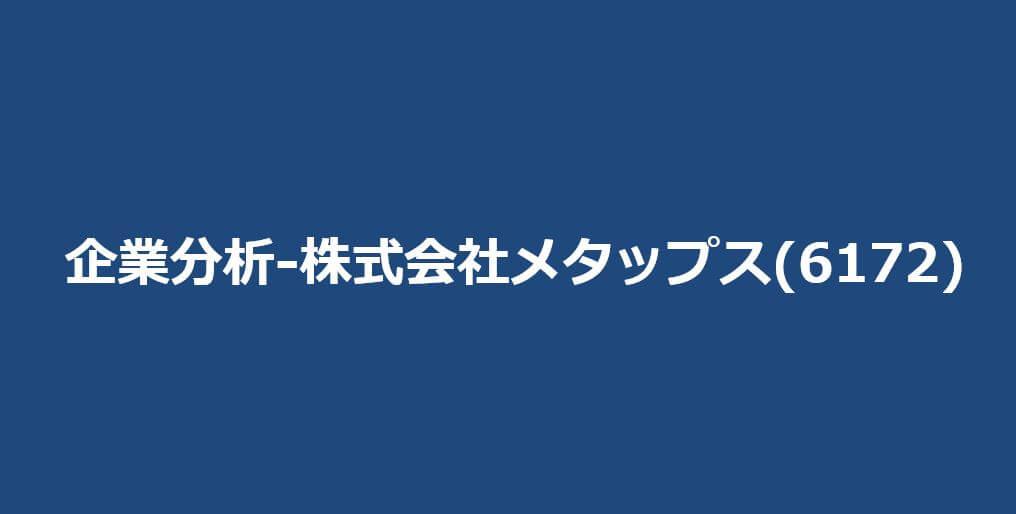 企業分析-株式会社メタップス(6172) サムネイル