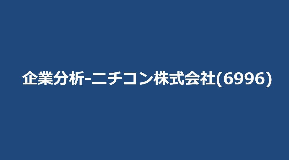 企業分析-ニチコン株式会社(6996)  サムネイル