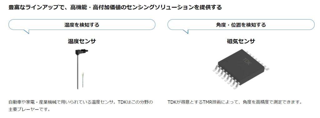 企業分析-TDK株式会社(6762) 画像5