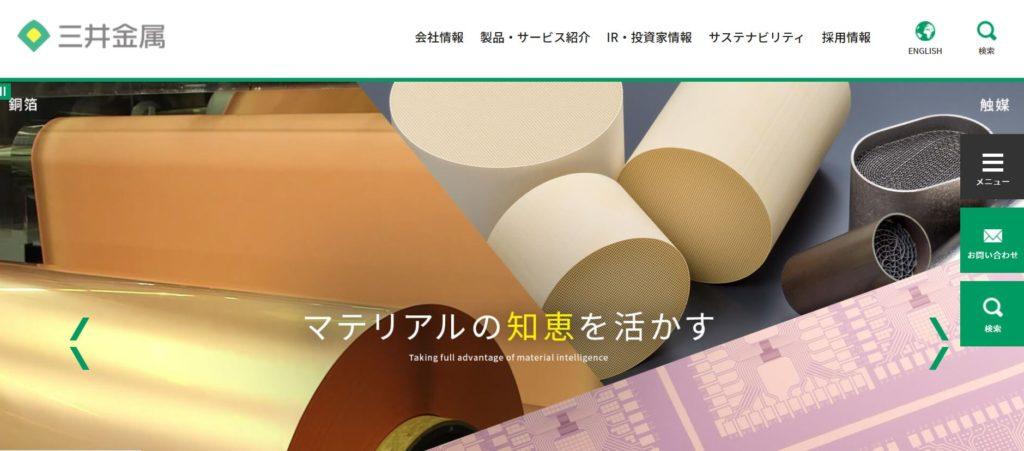 企業分析-三井金属鉱業株式会社(5706) 画像1