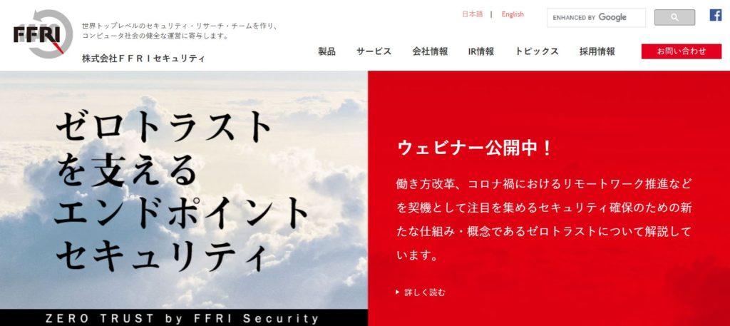 企業分析-株式会社FFRIセキュリティ(3692) 画像1