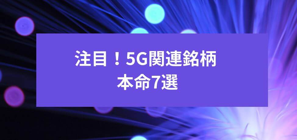注目!5G(第5世代移動通信システム)関連銘柄 本命7選 サムネイル