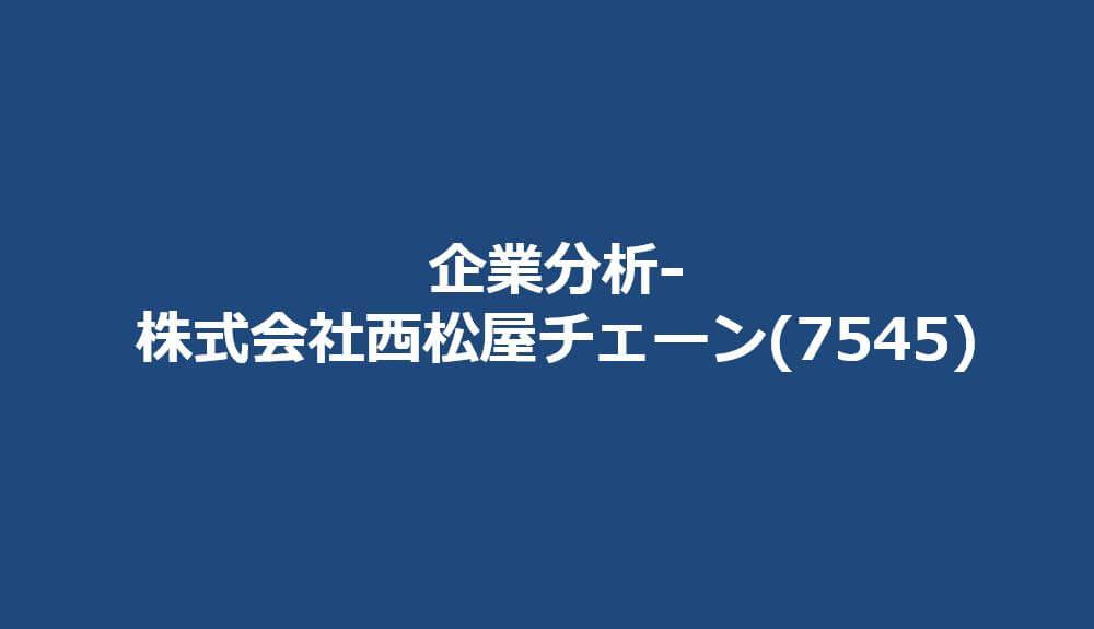 企業分析-株式会社西松屋チェーン(7545) サムネイル