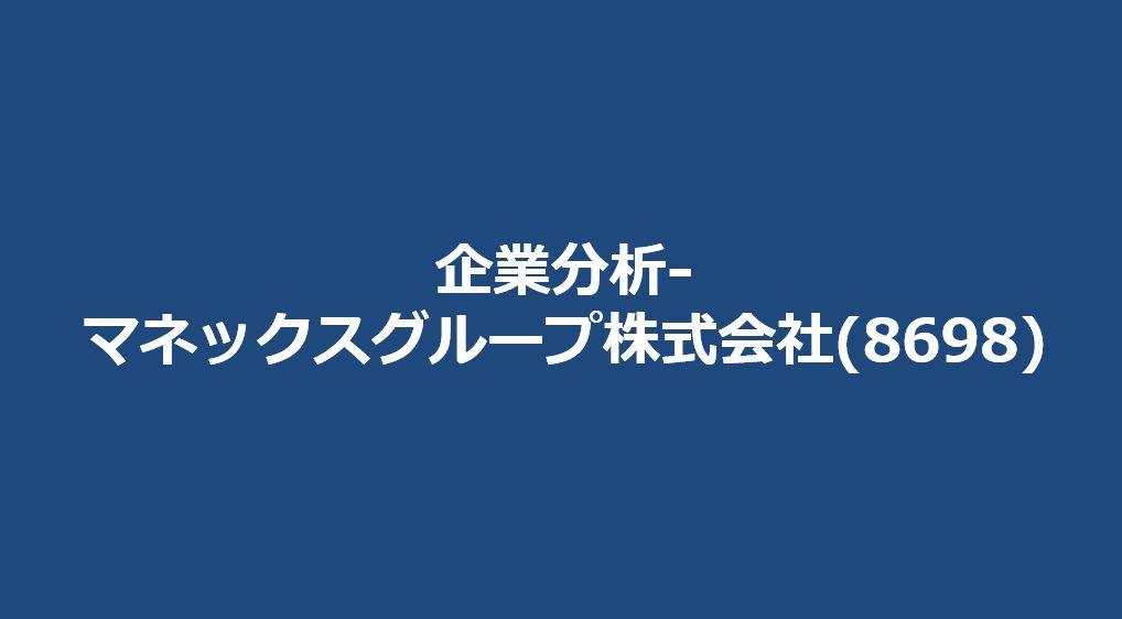 企業分析-マネックスグループ株式会社(8698) サムネイル