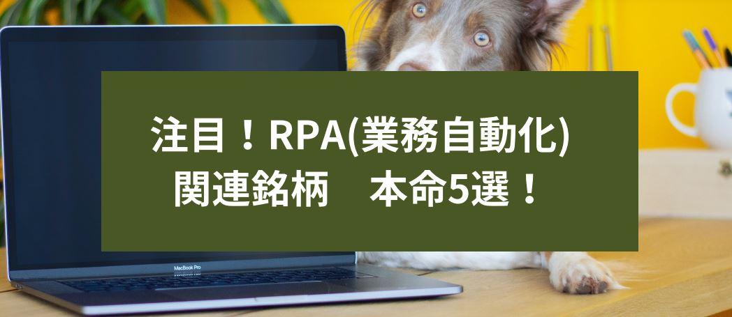 注目!RPA(業務自動化)関連銘柄 本命5選! サムネイル