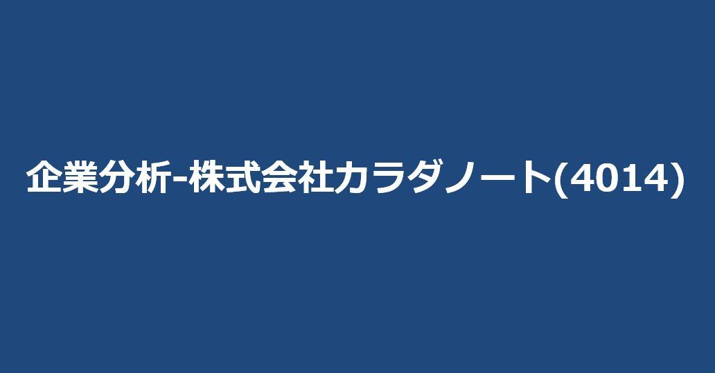 企業分析-株式会社カラダノート(4014) サムネイル
