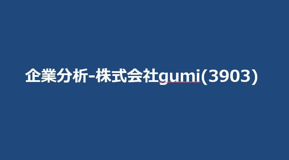 企業分析-株式会社gumi(3903) サムネイル
