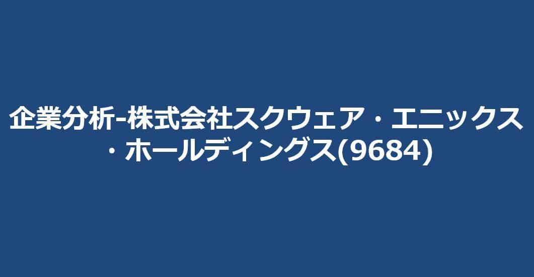 企業分析-株式会社スクウェア・エニックス・ホールディングス(9684) サムネイル