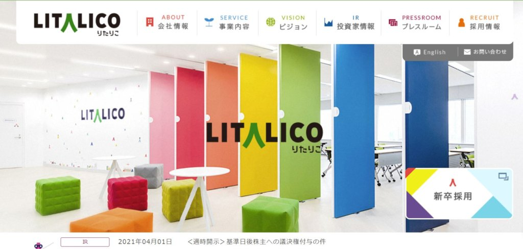 企業分析-株式会社LITALICO(7366) 画像1
