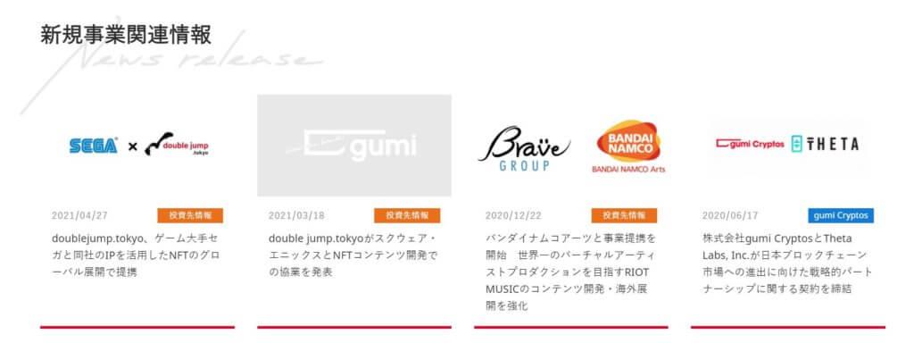 企業分析-株式会社gumi(3903) 画像6