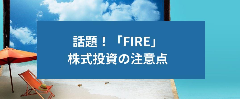 話題!「FIRE」株式投資の注意点 サムネイル