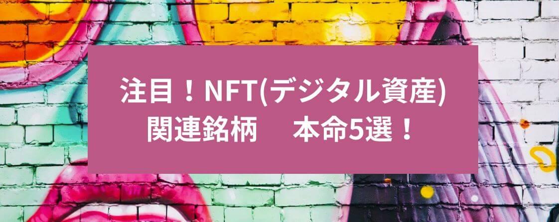 注目!NFT(デジタル資産)関連銘柄 本命5選! サムネイル