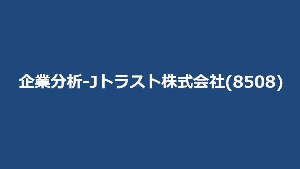 Jトラスト株式会社(8508) サムネイル