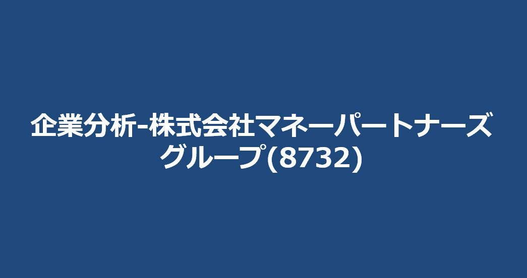 企業分析-株式会社マネーパートナーズグループ(8732) サムネイル