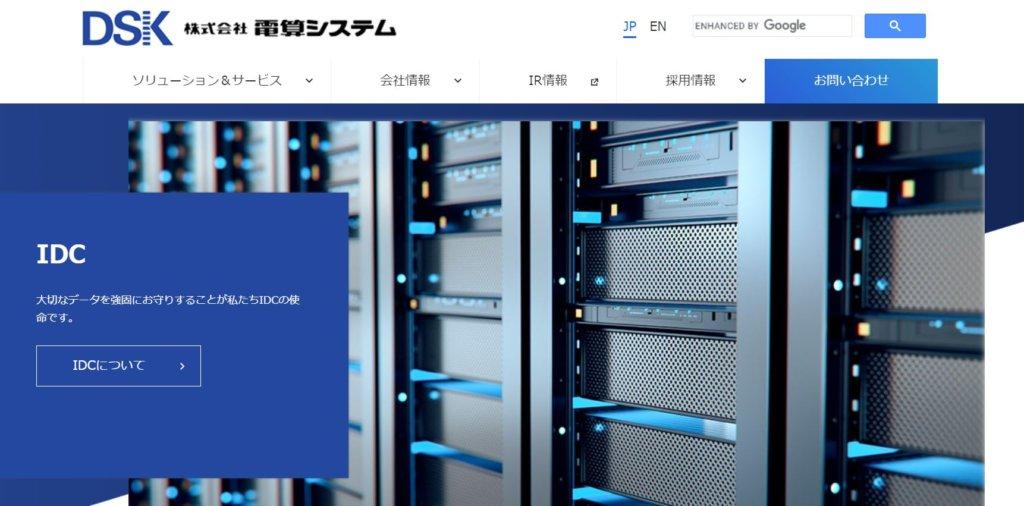 企業分析-株式会社電算システム(3630)画像1