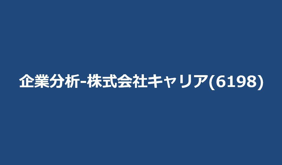 企業分析-株式会社キャリア(6198) サムネイル