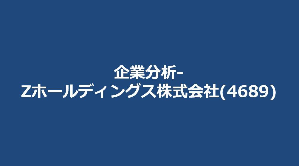 企業分析-Zホールディングス株式会社(4689) サムネイル