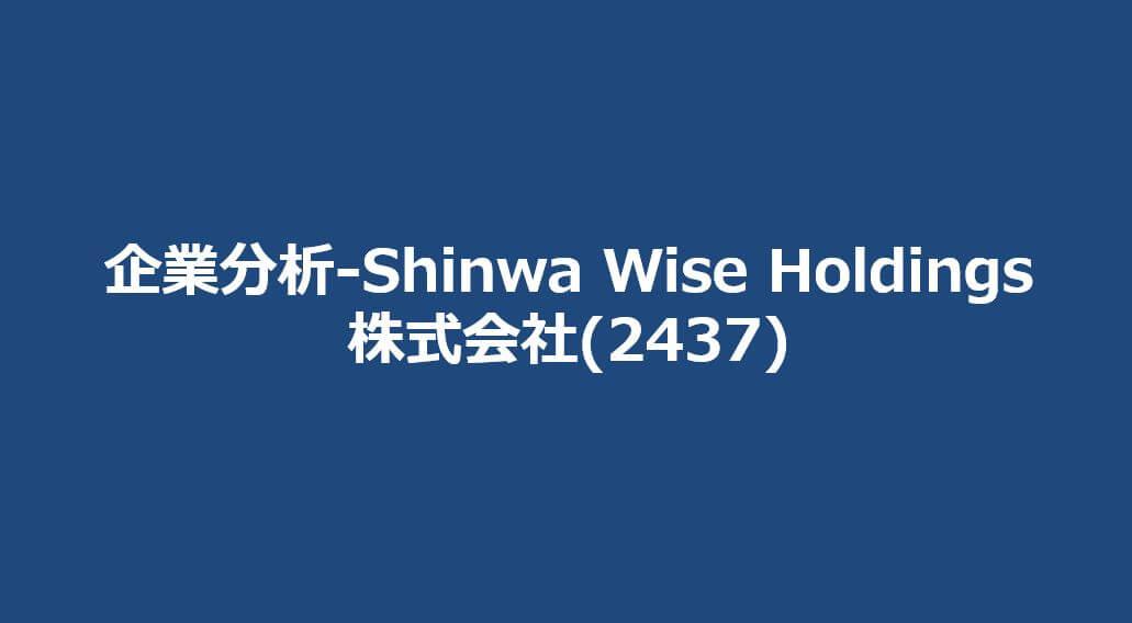 企業分析-Shinwa Wise Holdings株式会社(2437) サムネイル