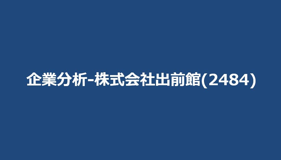 企業分析-株式会社出前館(2484) サムネイル