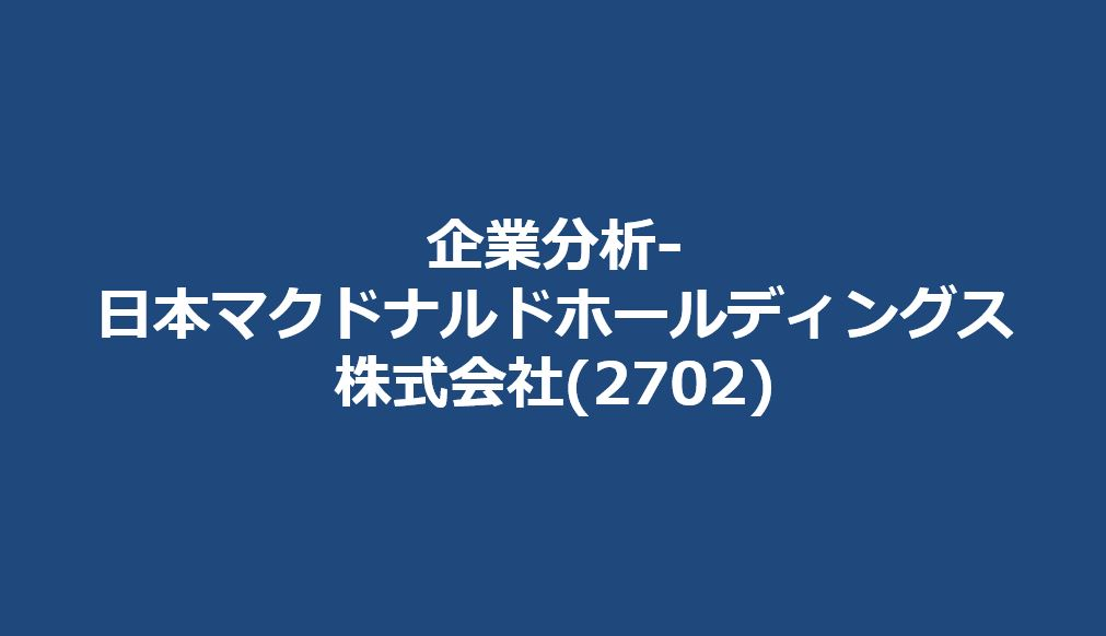 企業分析-日本マクドナルドホールディングス株式会社(2702) サムネイル