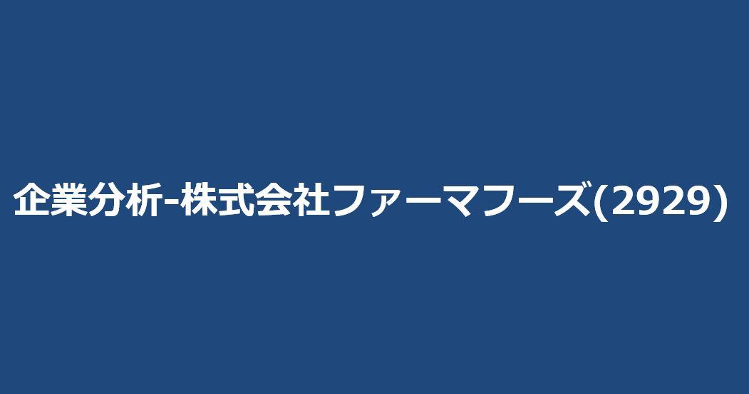 企業分析-株式会社ファーマフーズ(2929) サムネイル