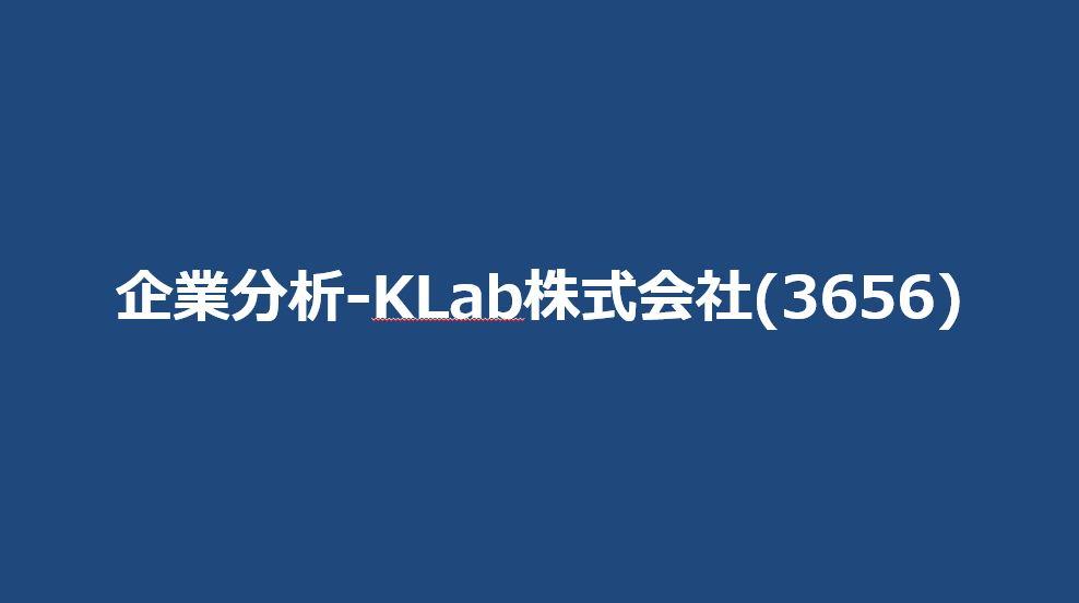 企業分析-KLab株式会社(3656) サムネイル